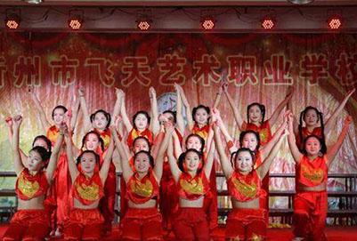 忻州飞天艺术职业学校