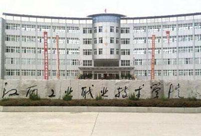 江西工业万博manbetx官网手机版下载技术学院