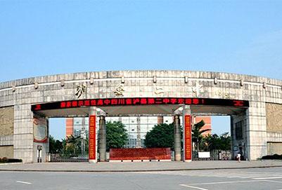 四川省泸县第二中学