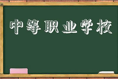 贵州万博manbetx官网手机版下载技术学院中专部好不好、学校怎么样