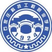 石家庄科技工程万博manbetx官网手机版下载学院