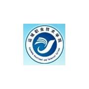 运城万博manbetx官网手机版下载技术学院