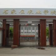 石家庄农业学校