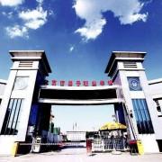 北京昌平万博manbetx官网手机版下载学校