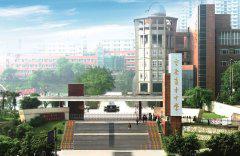 重庆市育才中学校