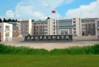 云南城市建设万博manbetx官网手机版下载学院