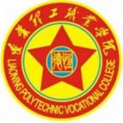 辽宁理工万博manbetx官网手机版下载学院