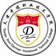 天津中德万博manbetx官网手机版下载技术学院