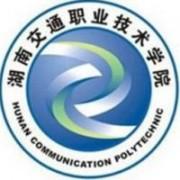 湖南交通万博manbetx官网手机版下载技术学院