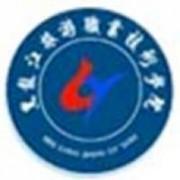 黑龙江旅游万博manbetx官网手机版下载技术学院