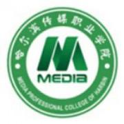 哈尔滨传媒万博manbetx官网手机版下载学院