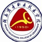 湖南商务万博manbetx官网手机版下载技术学院