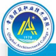 青海建筑万博manbetx官网手机版下载技术学院