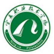 宁夏职业技术学院