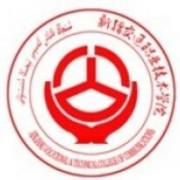 新疆交通万博manbetx官网手机版下载技术学院