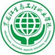 黑龙江生态工程万博manbetx官网手机版下载学院