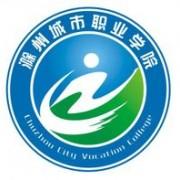 滁州城市万博manbetx官网手机版下载学院