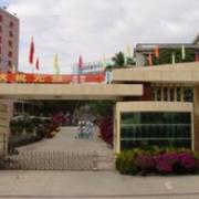 海南第二卫生学校