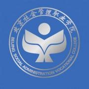 北京社会管理万博manbetx官网手机版下载学院