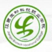 江西生物科技职业学院