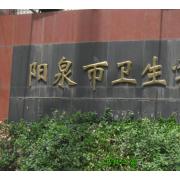 阳泉卫生学校