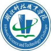 湖北科技职业学院