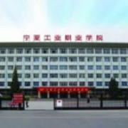 宁夏工业万博manbetx官网手机版下载学院