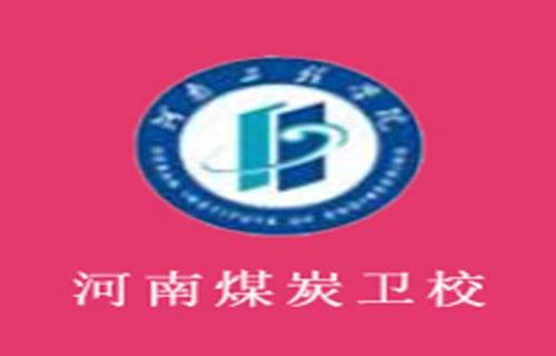 河南煤炭卫生学校