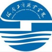 海南工商万博manbetx官网手机版下载学院