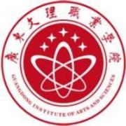 广东文理万博manbetx官网手机版下载学院