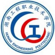 湖南工程万博manbetx官网手机版下载技术学院