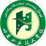 哈密万博manbetx官网手机版下载技术学院