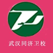 武汉同济卫校