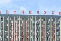 内江科技开发计算机学校招生电话多少