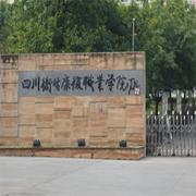 四川卫生康复职业学院成人教育