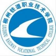 柳州铁道万博manbetx官网手机版下载技术学院