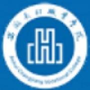安徽长江万博manbetx官网手机版下载学院