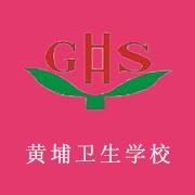 广东黄埔卫生万博manbetx官网手机版下载技术学校