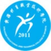 新疆体育万博manbetx官网手机版下载技术学院