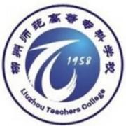 柳州师范高等专科学校