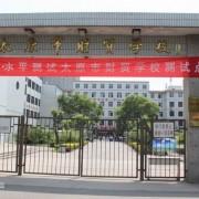 太原财贸学校