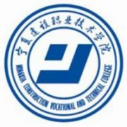 宁夏建设万博manbetx官网手机版下载技术学院