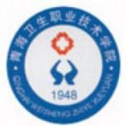 青海卫生万博manbetx官网手机版下载技术学院