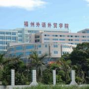 福州外语外贸职业技术学院