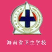 海南省卫生学校