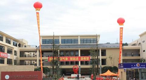 北川羌族自治县七一万博manbetx官网手机版下载中学