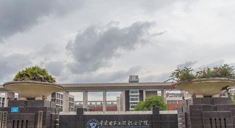 重庆电子工程万博manbetx官网手机版下载学院,