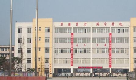 四川省广汉市万博manbetx官网手机版下载中专学校