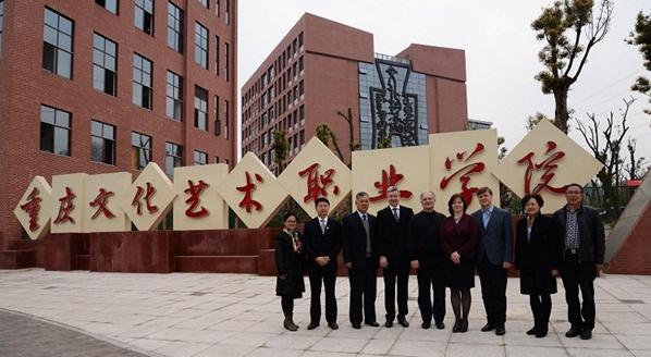 重庆文化艺术万博manbetx官网手机版下载学院