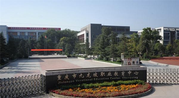重庆市九龙坡万博manbetx官网手机版下载教育中心